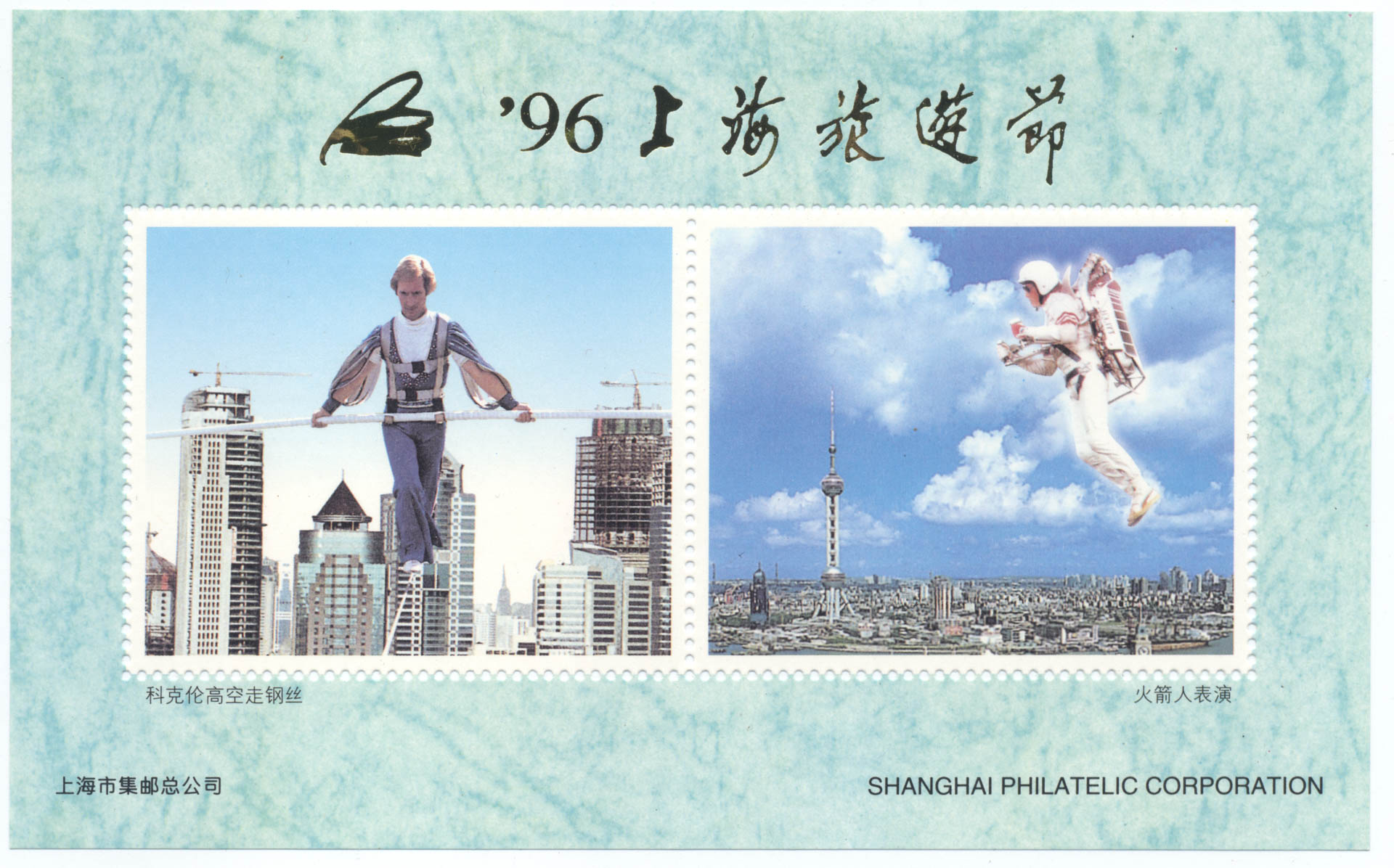 Jay Cochrane collectibles from China, Shanghai Tourism Festival Stamp 1996